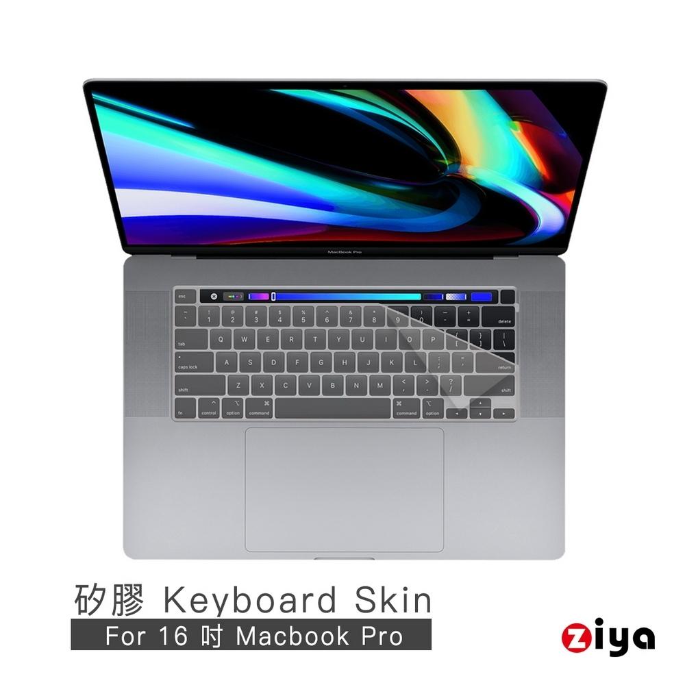 [ZIYA] Apple MacBook Pro16 鍵盤保護膜 環保矽膠材質 (一入)