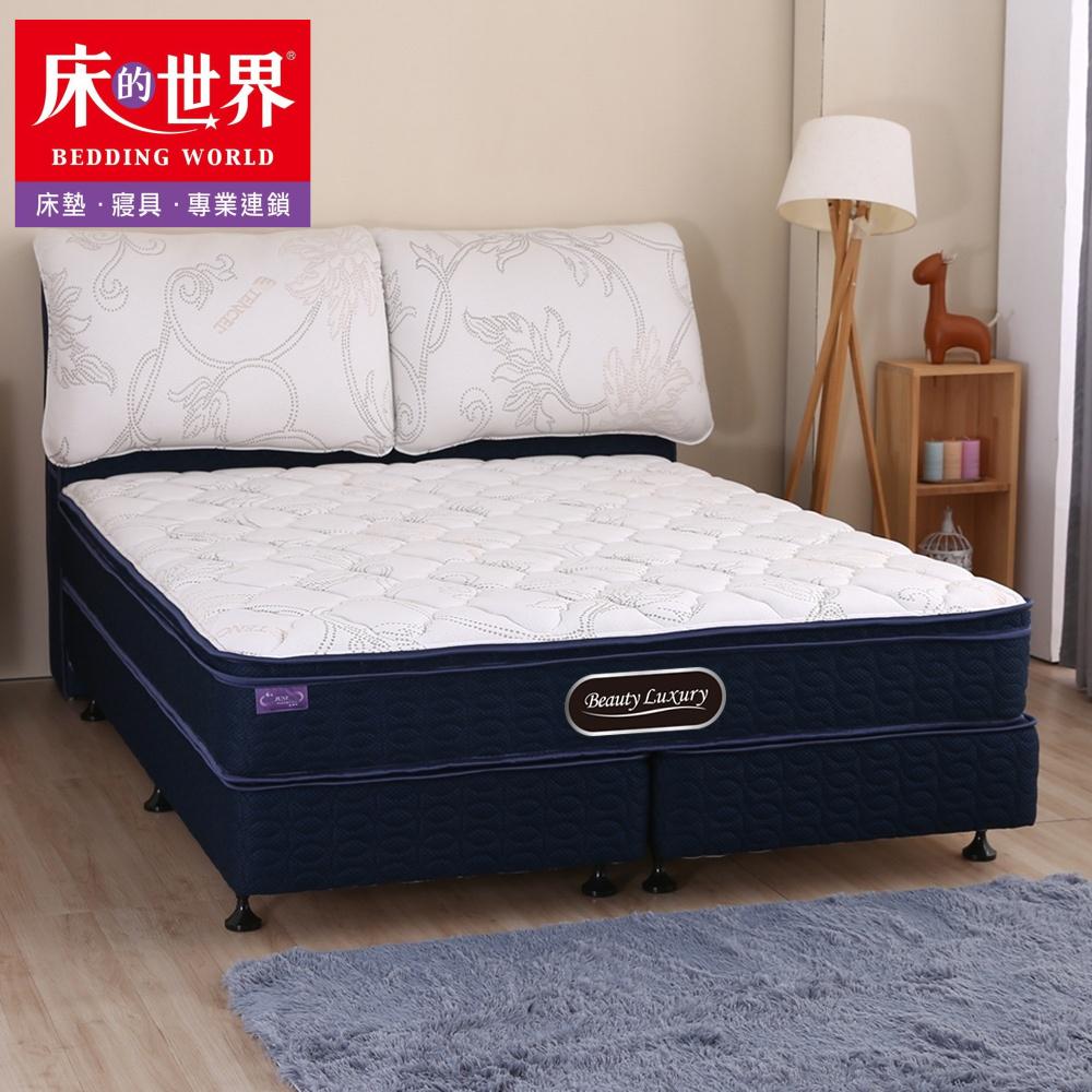 床的世界 BL3 天絲針織 雙人標準 獨立筒床墊/上墊 5×6.2尺