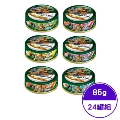 Cat Glory驕傲貓-無穀(老/幼)貓主食罐系列 85g (24罐組)