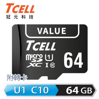 TCELL冠元 VALUE microSDXC UHS-I U1 90MB 64GB 記憶卡