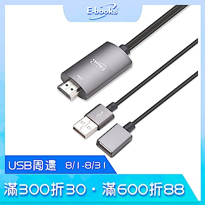 E-books X66 鋁合金HDMI影音傳輸線