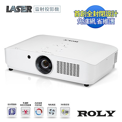 ROLY XGA 6000流明 全封閉雷射投影機 RL-600X