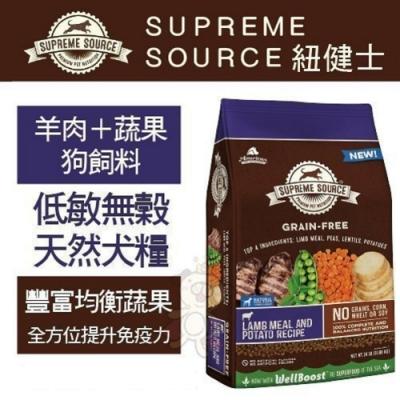 SUPREME SOURCE紐健士-無穀天然犬糧-羊肉+蔬果260g (3包組)