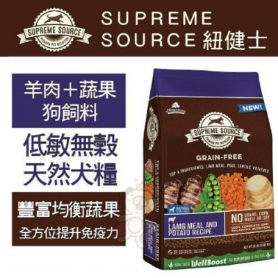 SUPREME SOURCE紐健士-無穀天然犬糧-羊肉+蔬果22lb/9.96kg