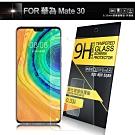 NISDA for 華為 HUAWEI Mate 30 鋼化9H玻璃保護貼-非滿版