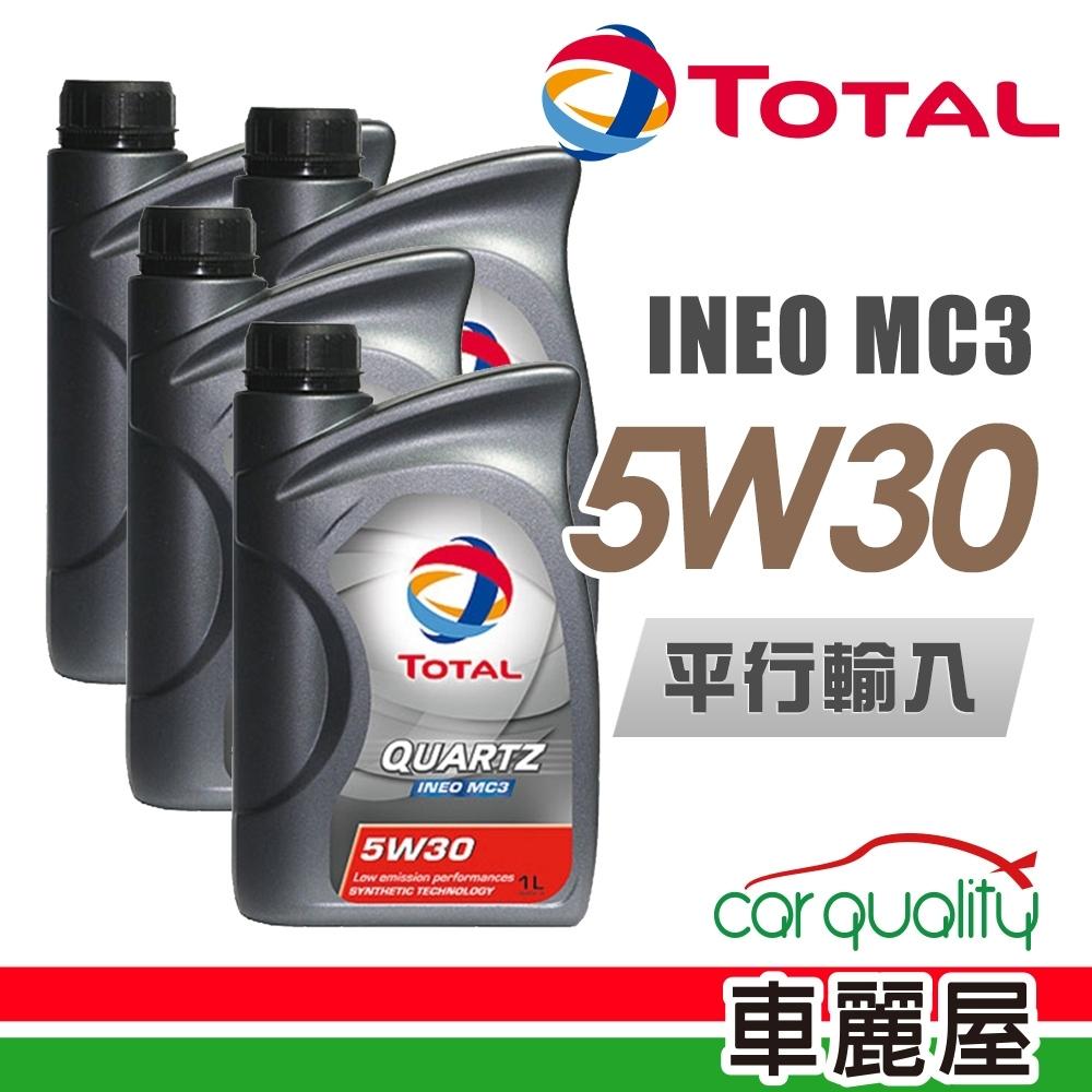 【TOTAL】QUARTZ INEO MC3 5W30 1L_四入組_機油保養套餐