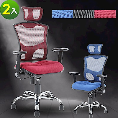 【A1】氣墊達人新型專利高彈力舒壓氣墊鐵腳電腦椅/辦公椅-PU輪(4色可選-2入)