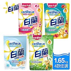 白蘭 含熊寶貝馨香精華洗衣精補充包1.65kg*15包