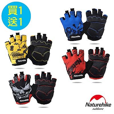 Naturehike 炫酷透氣耐磨戶外運動騎行半指手套 買1送1