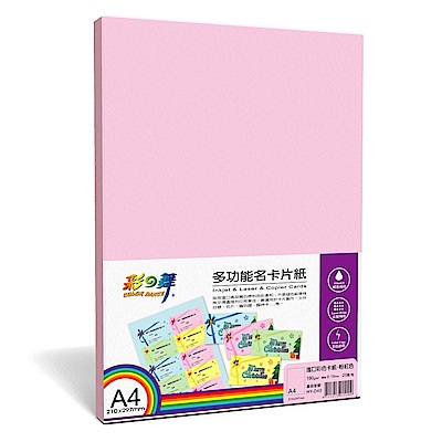 彩之舞【HY-D40】A4 進口 粉紅色 卡紙 100張