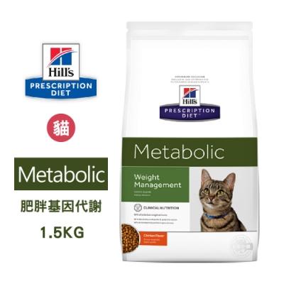 希爾思 Hill s 處方 貓用 Metabolic 肥胖基因代謝餐 1.5KG 體重管理