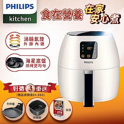 [營養在家吃][熱銷推薦]飛利浦PHILIPS 歐洲進口數位觸控式健康氣炸鍋HD9240(白)