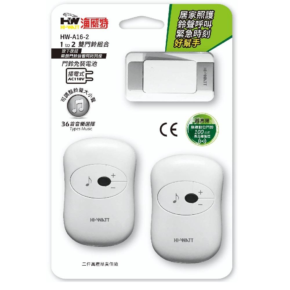 HI-WATT 海威特 HW-A16-2 超高頻無線電門鈴