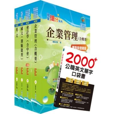 108年中油公司招考(事務類)套書(贈英文單字書、題庫網帳號、雲端課程)