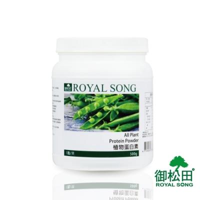 御松田-植物蛋白素-全植物配方(素食可食)(500g/瓶)-1瓶