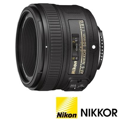NIKNO AF-S NIKKOR 50mm F1.8G (公司貨) 標準大光圈定焦鏡頭 人像鏡