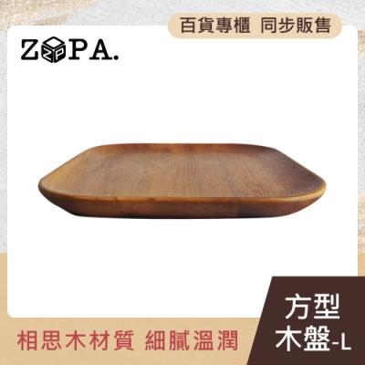 【掌廚】ZOPAWOOD 方型木盤-L