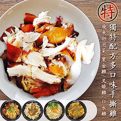 雞寶 獨特配方多口味手撕雞-3盒組(口味任選)