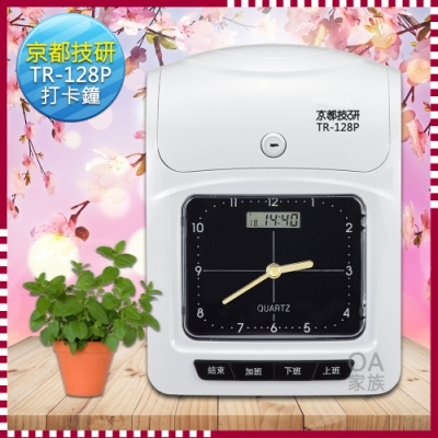 京都技研 TR-128P四欄位指針打卡鐘(贈卡片卡架色帶)