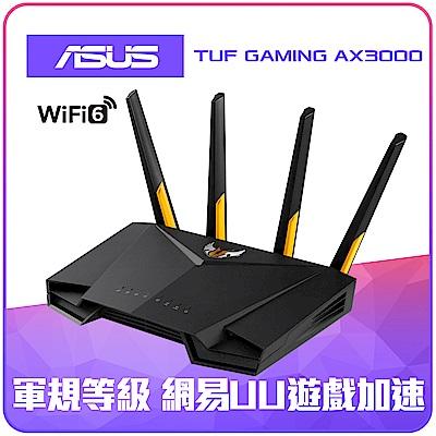 ASUS 華碩 TUF GAMING TUF-AX3000 Ai Mesh 雙頻WiFi 6無線Gigabit 電競路由器(分享器)
