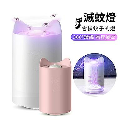 ANTIAN 日系簡約萌貓USB滅蚊燈 光催化吸入式捕蚊燈 光觸媒捕蚊器 靜音物理滅蚊驅蚊燈