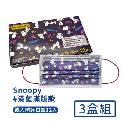 Snoopy 台灣製防護口罩成人款-深藍滿版款(12入x3盒/組)