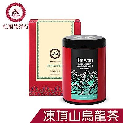 【DODD Tea 杜爾德】精選『凍頂山』烏龍茶-2兩(75g)