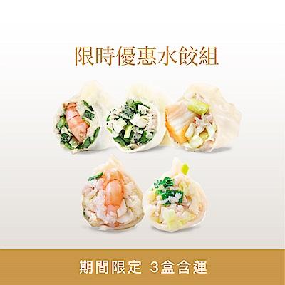 果貿吳媽家  干貝x鮮蝦x鮮肉水餃 含運組 (3盒/72入 )