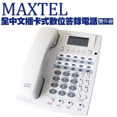 MAXTEL美思特 來電顯示全中文插卡式雙外線數位答錄電話