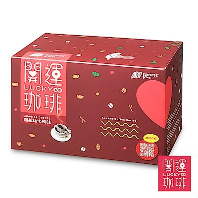 開運珈琲 阿拉比卡風味濾掛式咖啡(10gx20入)