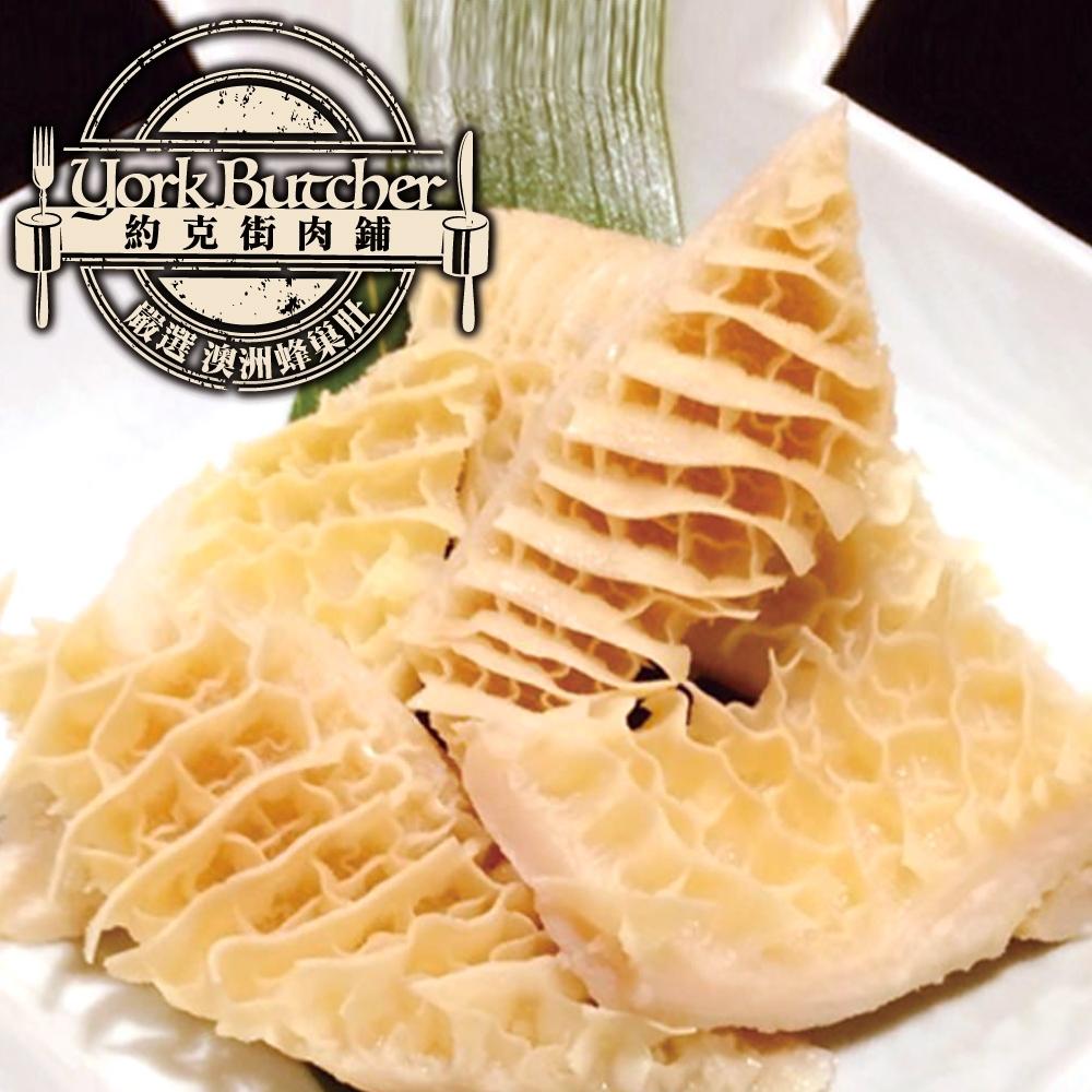 (滿額) 約克街肉舖 精選澳洲蜂巢牛肚1片  (700公克±10%/片)