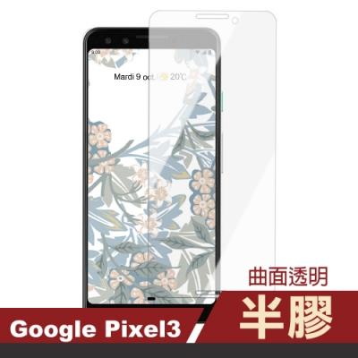 GOOGLE Pixel 3 半膠 高清 曲面透明 手機 保護貼 ( GOOGLEPixel3保護貼 Pixel3保護貼 GOOGLEPixel3 )