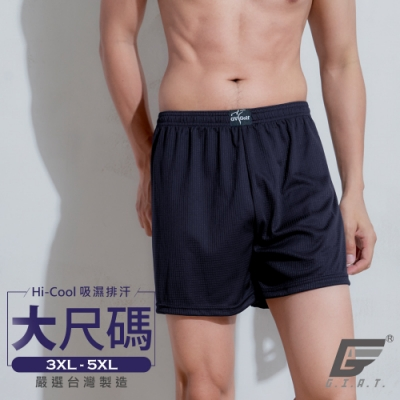 GIAT台灣製大尺碼吸濕排汗平口褲(深藍)