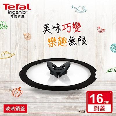 Tefal法國特福 巧變精靈系列16CM蝴蝶玻璃鍋蓋(快)