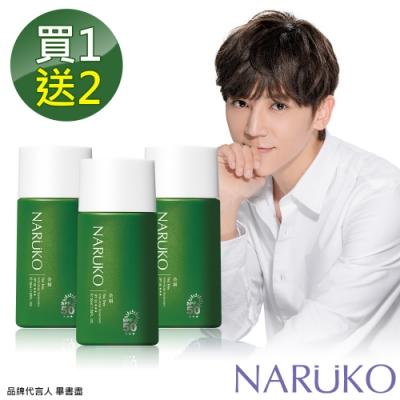 NARUKO牛爾 買1送2 茶樹抗痘潤色隔離液SPF50★★★ 3入