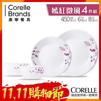 [時時樂限定]美國康寧 CORELLE 嫣紅微風碗盤餐具4件組(PKB0403)