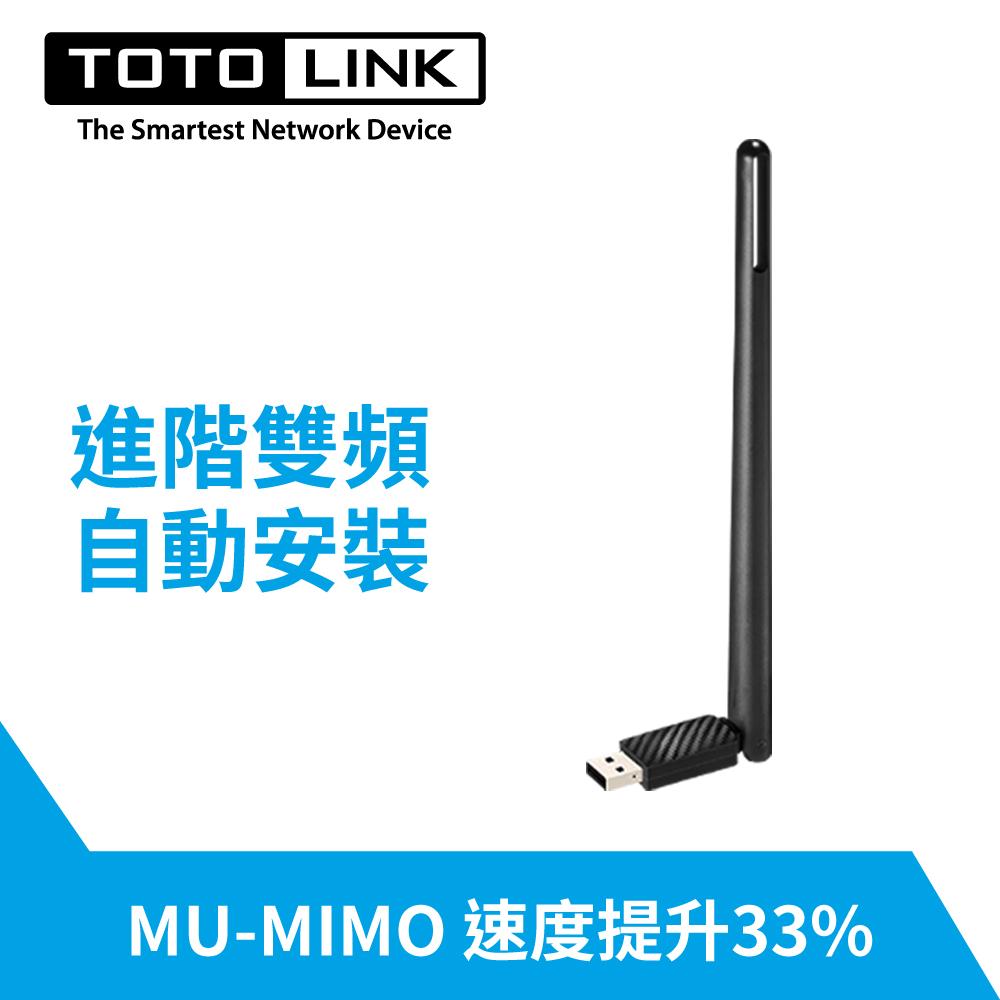 TOTOLINK AC650雙頻全向大天線無線網路卡 A650UA