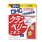 DHC蔓越莓精華30日份(150粒)