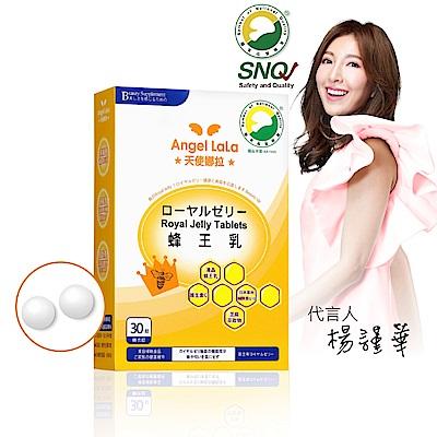 Angel LaLa天使娜拉_蜂王乳+芝麻素糖衣錠(30錠/盒)