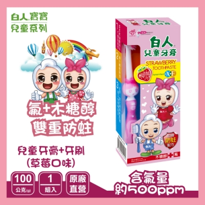 白人兒童牙膏100g +牙刷 (草莓)