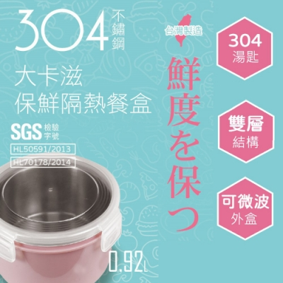 【3G+ Storage Box】KL-B1827大卡茲保鮮隔熱餐盒-2入(台灣製 保鮮盒 隔熱 圓形 便當盒 餐盒 附餐具 野餐)