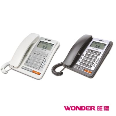 WONDER旺德 來電顯示有線話機 WT-08