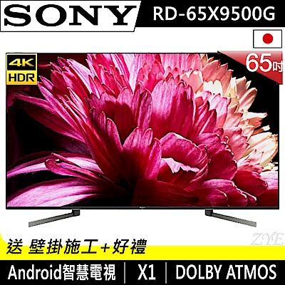 [無卡分期-12期]SONY索尼 65吋4K HDR智慧聯網液晶電視 KD-65X9500G