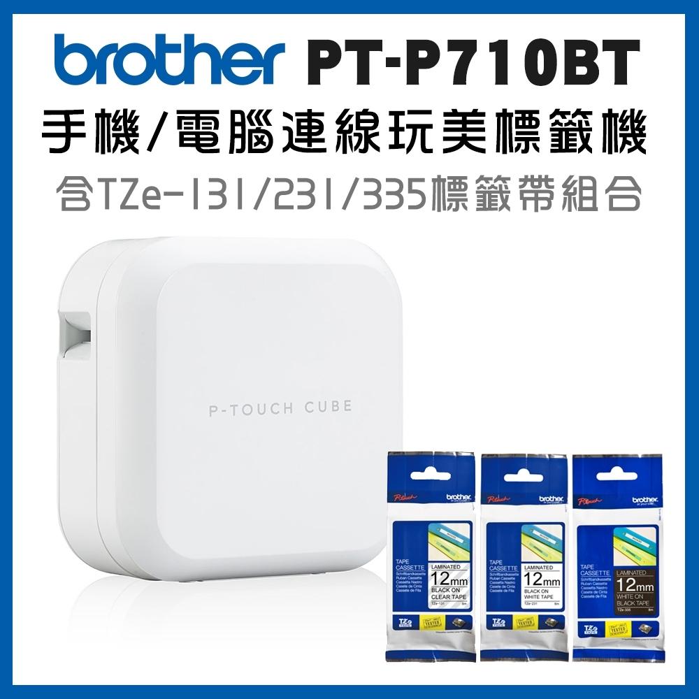 Brother PT-P710BT 智慧型手機/電腦專用標籤機+Tze-131+231+335標籤帶超值組