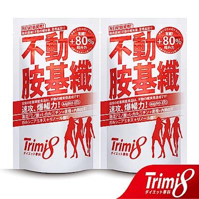Trimi8 不動胺基纖2入 (72粒/包) (即期良品2019/3/6)