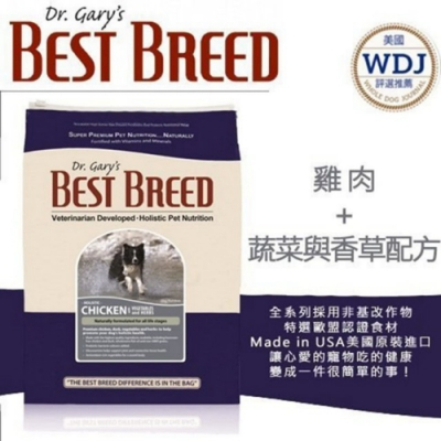 貝斯比BEST BREED自然鮮蔬系列-雞肉+蔬菜香草配方 4lbs/1.8kg (BBV1201) 兩包組