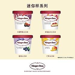 Haagen dazs哈根達斯外帶冰淇淋迷你杯商品禮券10張入