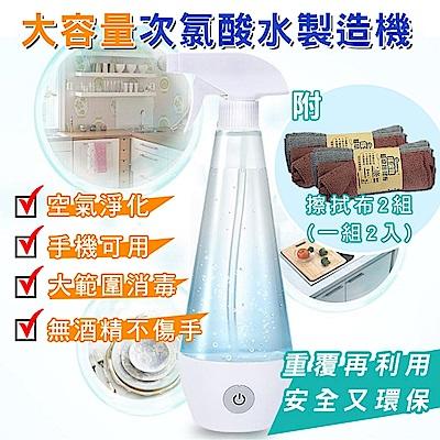 次氯酸水/消毒水自製產生器(300ml主機*+抹布*2)