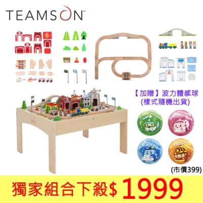 [獨家下殺再送]Teamson 85件木製小火車軌道遊戲桌再送波力體感球