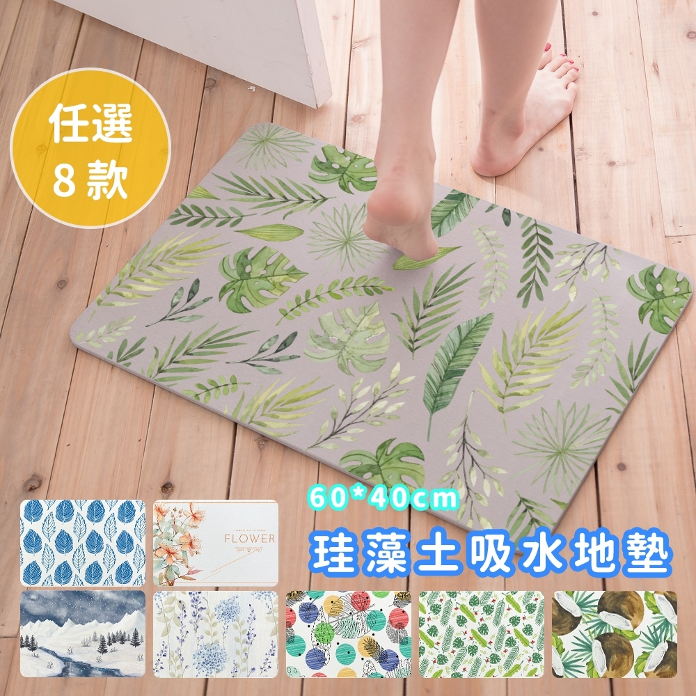 【收納皇后】原創彩繪1 珪藻土吸水地墊 60x40x0.9cm(8款任選)